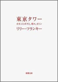 100618_tokyo%20tower_3.jpg