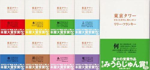 100630_TokyoTower_9.jpg