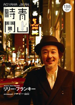 110509_aoyamajikan.JPG