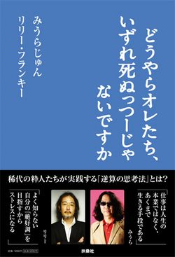 111114_douyara_oretachi.jpg