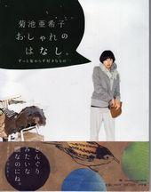 20101101_kikuchiakiko.jpg