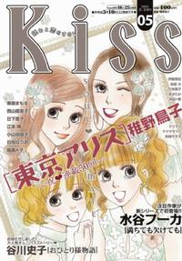 20120224_Kiss_copertina_1.png