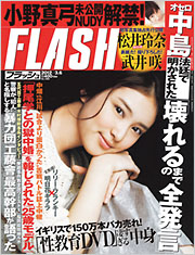 20120224_flash.jpg