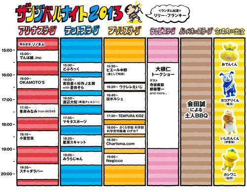 Zanzibar13_timetable_fix03s.jpg