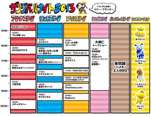 Zanzibar13_timetable_fix04s.jpg