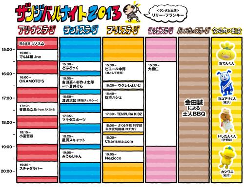 Zanzibar13_timetable_fix_s.jpg
