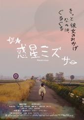 wakuseimizusa_DVD.jpg