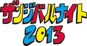 zagibar2013_logo.jpg