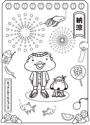furoku201208.jpg