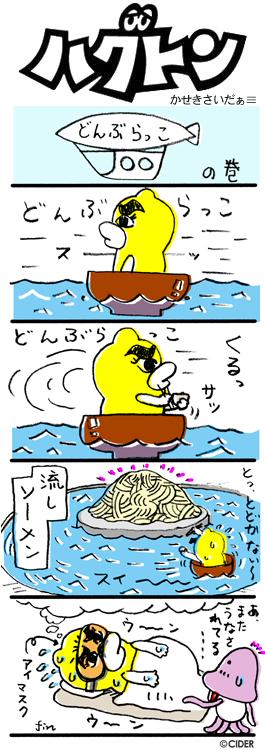 kaseki_430.jpg