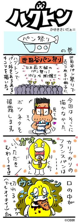 kaseki_431.jpg