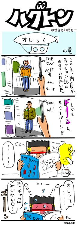 kaseki_459.jpg