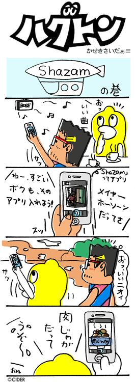 kaseki_322.jpg