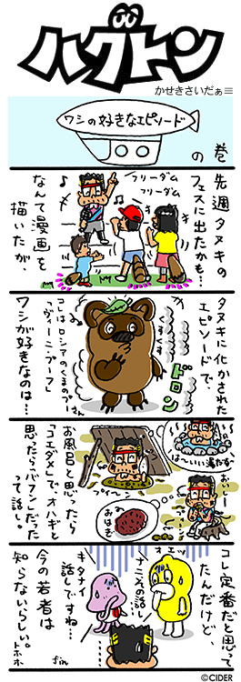 434tum_kaseki.jpg
