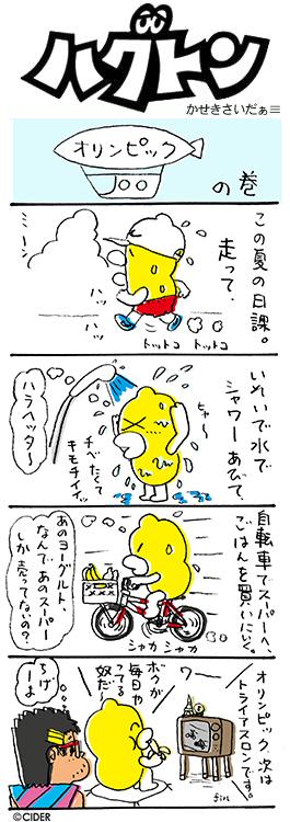 kaseki_269.jpg