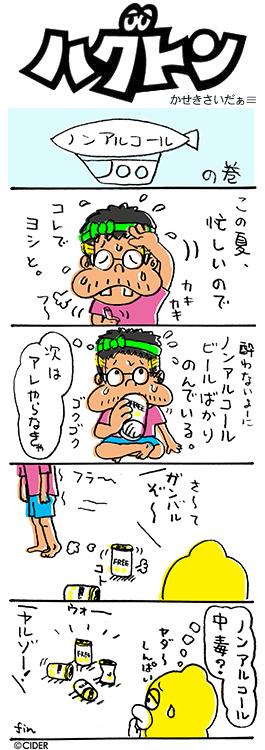 kaseki_270.jpg