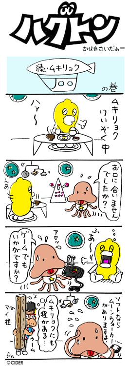 kaseki_272.jpg