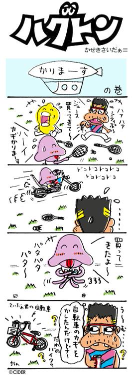 kaseki_280.jpg