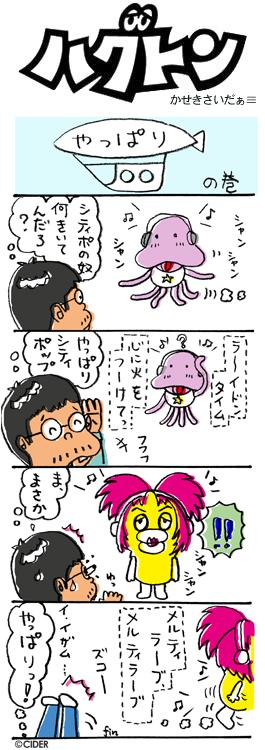 kaseki_283.jpg
