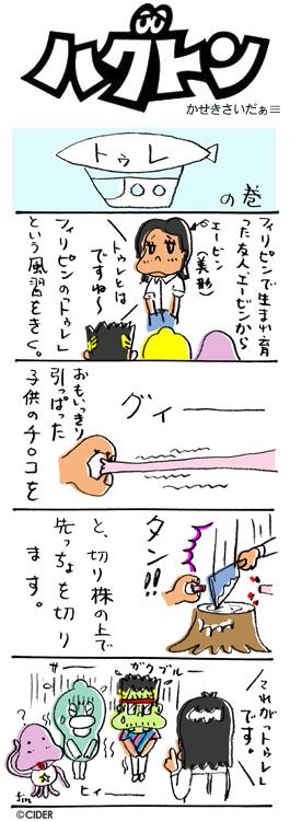 kaseki_287.jpg