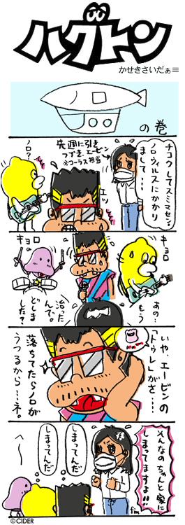 kaseki_288.jpg