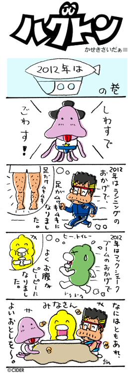 kaseki_289.jpg