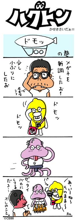 kaseki_298.jpg
