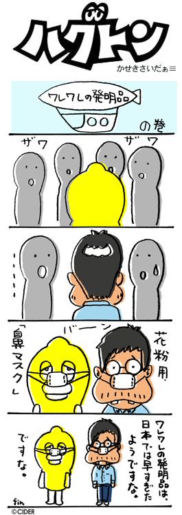 kaseki_301.jpg