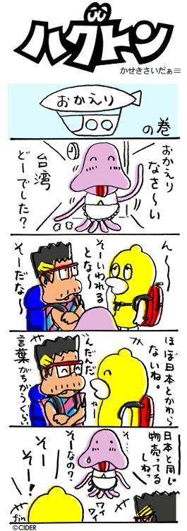kaseki_302.jpg