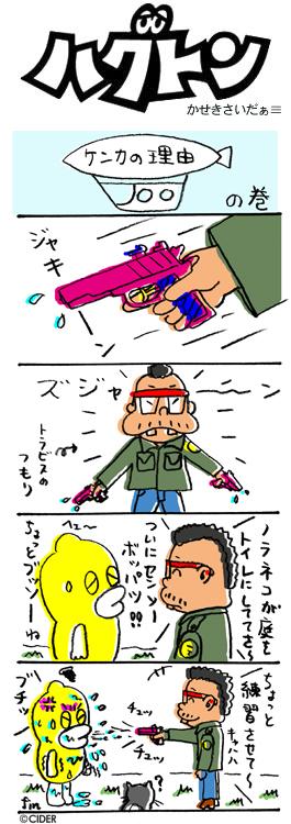 kaseki_307.jpg