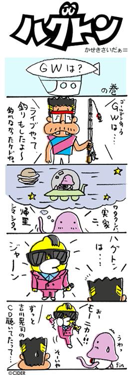 kaseki_308.jpg