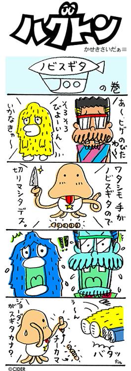 kaseki_309.jpg