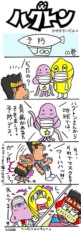 kaseki_310.jpg