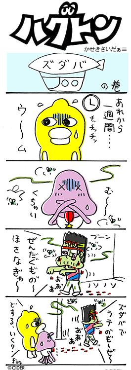 kaseki_311.jpg