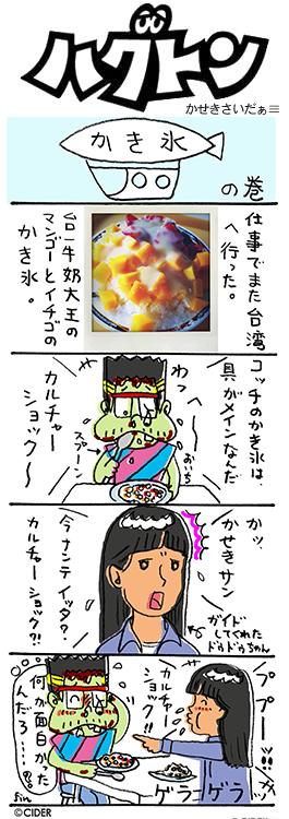 kaseki_315.jpg