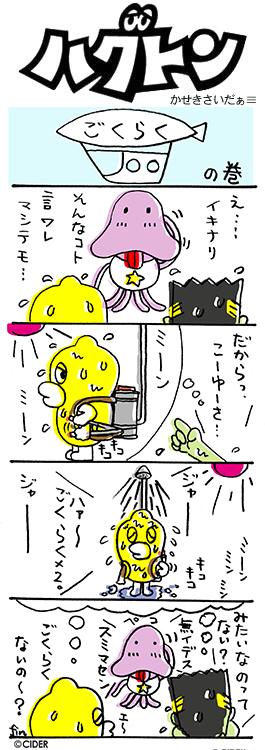 kaseki_318.jpg