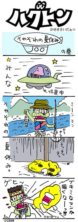 kaseki_320.jpg