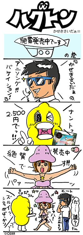 kaseki_321.jpg