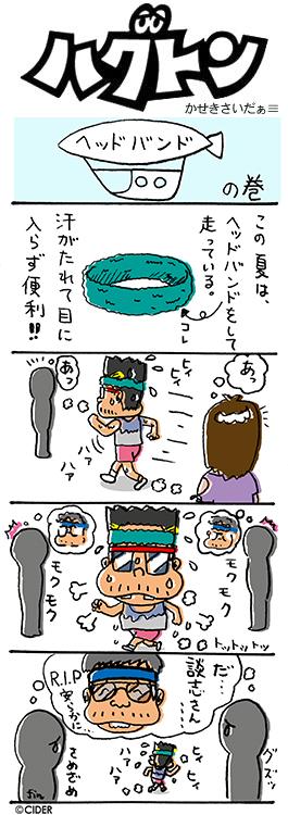 kaseki_324.jpg