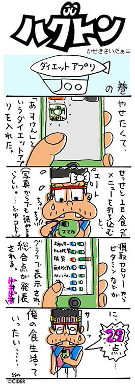 kaseki_326.jpg