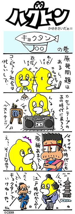 kaseki_327.jpg