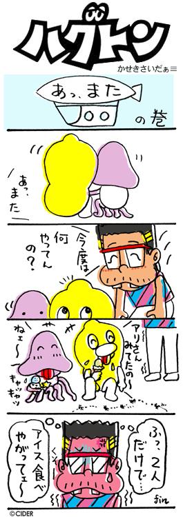 kaseki_330.jpg