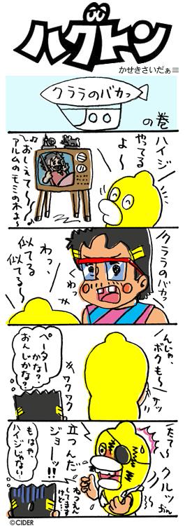 kaseki_331.jpg