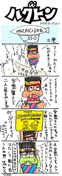 kaseki_332.jpg