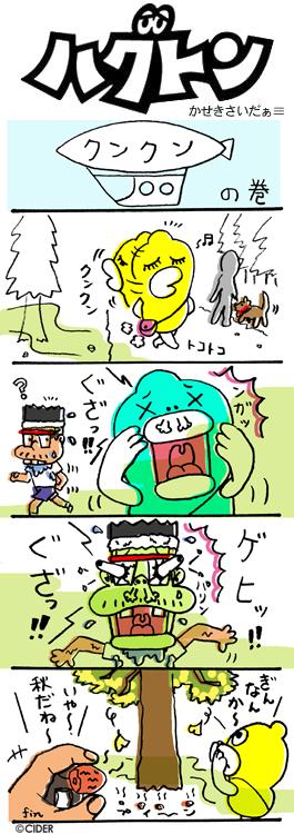 kaseki_334.jpg