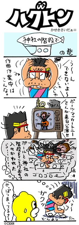 kaseki_336.jpg