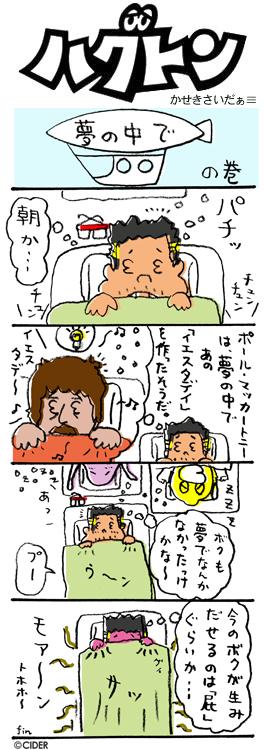 kaseki_337.jpg