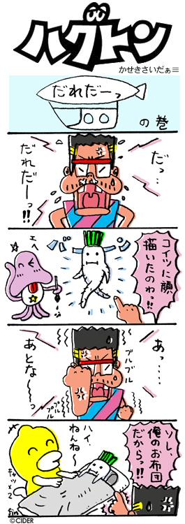 kaseki_343.jpg