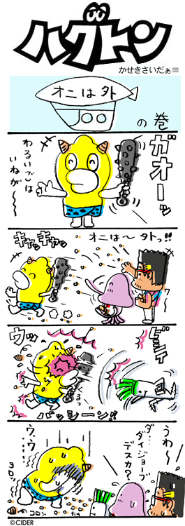 kaseki_347.jpg