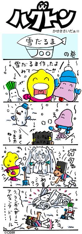 kaseki_348.jpg